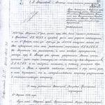 Никольский Пешковой_04.1932_8409-801-091