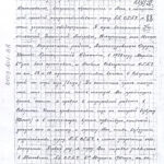 Никольский Пешковой_21.11.1932_8409-801-088
