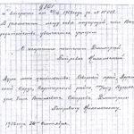 Никольский Пешковой_30.09.1932_ob_8409-801-об088