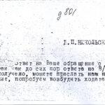 Помполит Никольскому. 27.06.1932